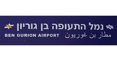 Ben Gurion Int'l Airport
